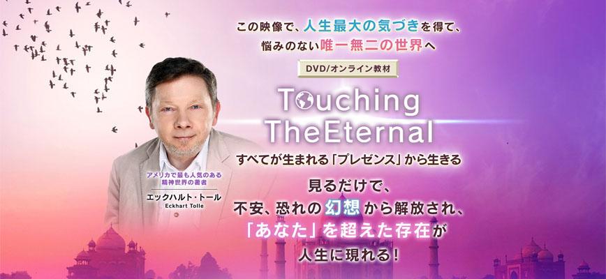 エックハルト・トール『Touching The Eternal』